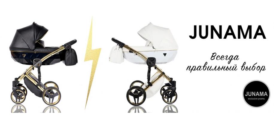 коляски Junama